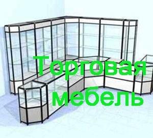 Торговая мебель Бердск