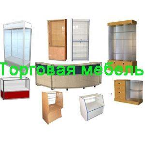 Заказать торговую мебель в Бердске